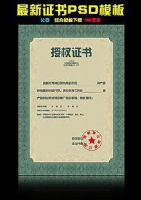 网络专卖授权证书授权书授权书模板 PSD