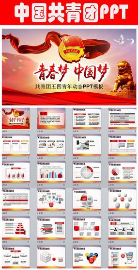 五四凝聚正能量放飞中国梦动态PPT模板