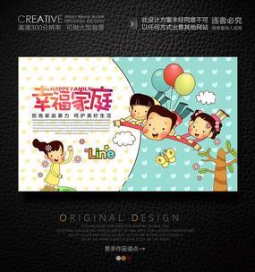 幸福家庭鼓励二胎宣传海报