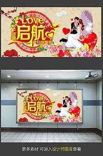 幸福启航婚礼海报模板