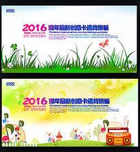 幼儿园卡通背景板