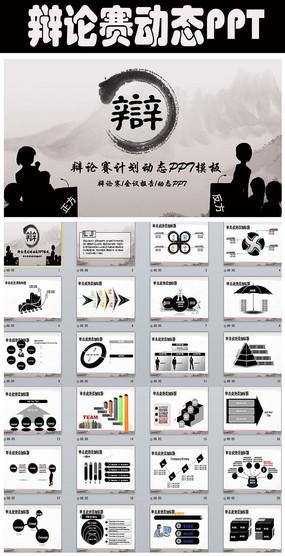 中国风辩论赛我是辩手辩论大赛ppt模板