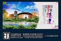 中国风福建印象旅游宣传海报