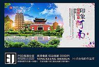 中国风河南印象旅游宣传海报