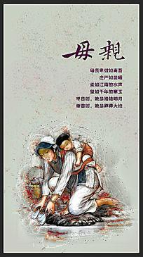 中国风怀旧母亲节