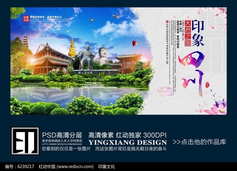原创设计稿 海报设计/宣传单/广告牌 海报设计 中国风四川印象旅游