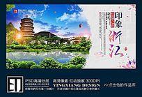 中国风浙江印象旅游宣传海报