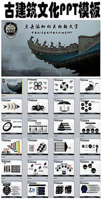 中国古建筑文化ppt动态模版