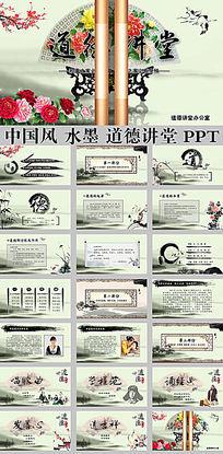 中式水墨中国风道德讲堂ppt模板