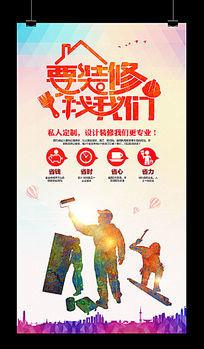 装饰装修设计公司活动海报