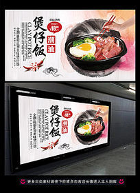煲仔饭促销广告背景设计