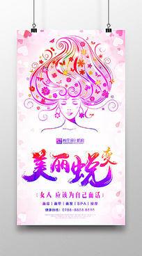 紫红色美容美发海报设计