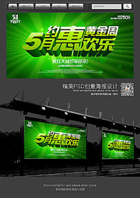 51约惠黄金周促销海报