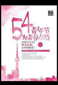 54青年节为青春点赞商业促销海报