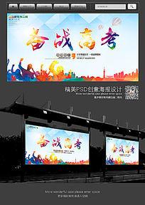 炫彩备战高考毕业海报