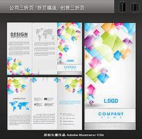 炫彩方块几何背景三折页设计