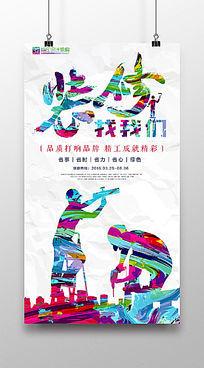 炫彩装修公司宣传海报设计
