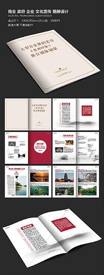 策划书画册设计