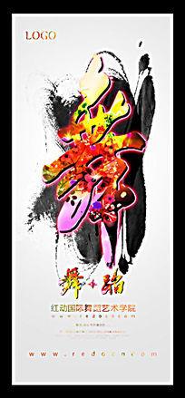 创意水墨风格舞蹈海报设计