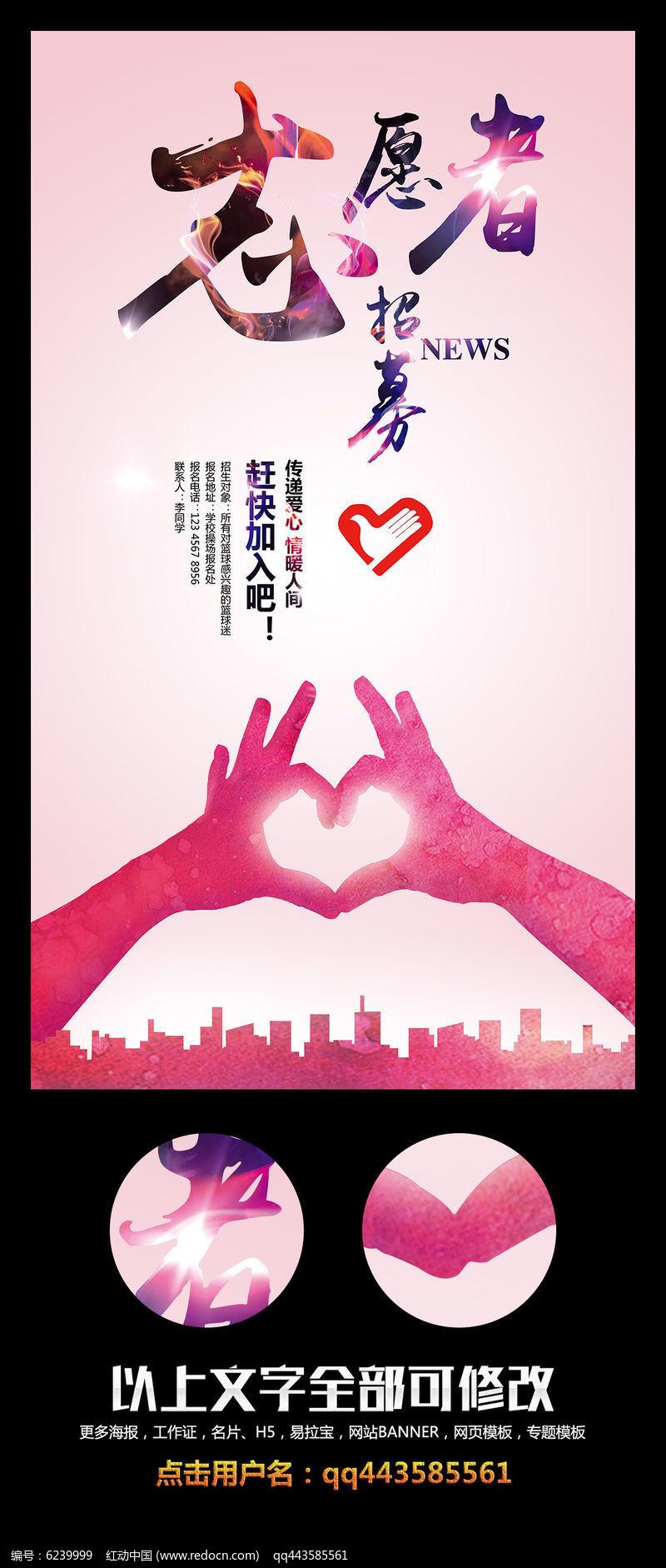 创意志愿者宣传海报设计psd