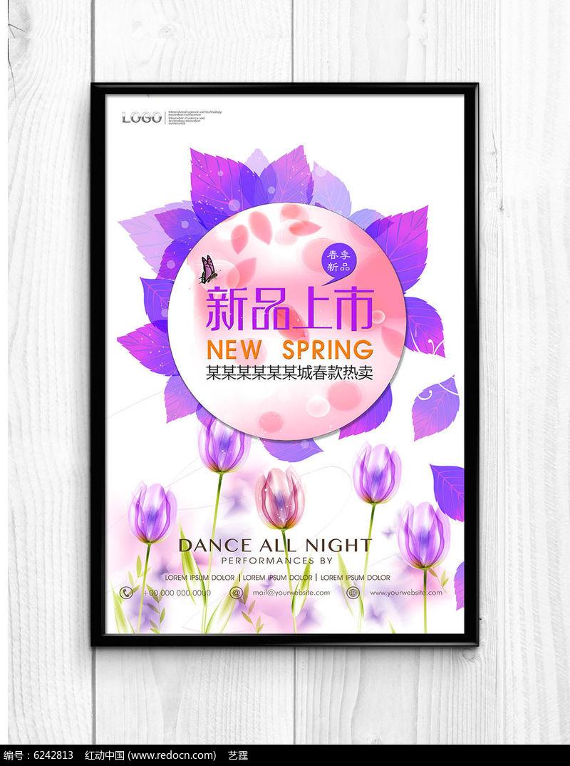 春夏新品上市宣传海报图片