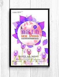 春夏新品上市宣传海报