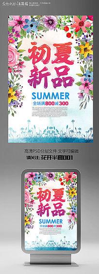 初夏新品海报设计