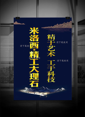 大理石宣传海报设计简约风格系列宣传画设计