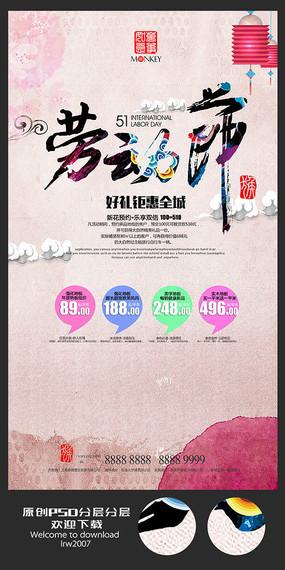 大气五一劳动节活动海报背景设计