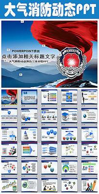 大气消防队消防防火工作报告动态PPT模板