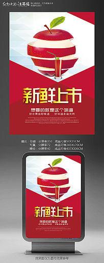 高端大气新鲜上市果汁宣传海报设计