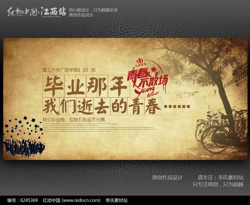 古典复古毕业季致青春宣传海报设计图片