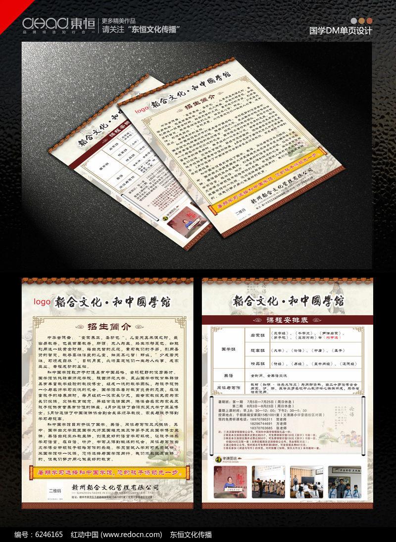 国学招生宣传单页