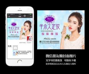 韩式半永久定妆朋友圈封面背景海报 PSD