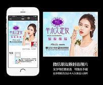 韩式半永久定妆朋友圈封面背景海报