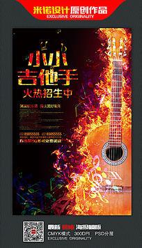 黑色时尚炫彩吉他培训班招生海报设计