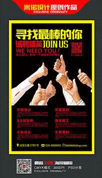 黑色时尚创意企业招聘海报设计