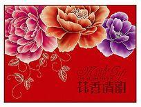 花香清韵月饼包装
