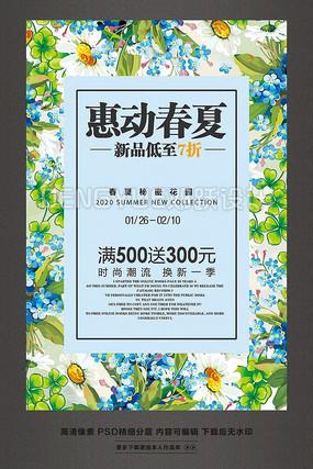 惠动春夏活动海报