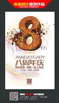 简约时尚8周年店庆海报设计