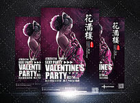 酒吧情人节之花满楼海报设计
