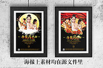 酒吧中秋节之唐繁月色美女海报