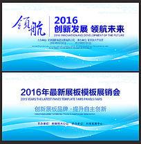 蓝色活动会议展板背景