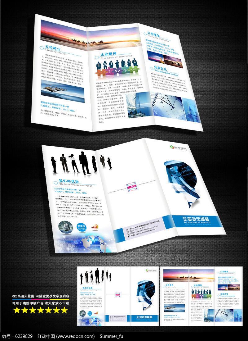 折页蓝色三折页CDR素材下载_企业设计图片餐饮vi设计公司北京图片
