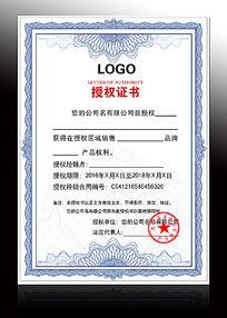 蓝色网络授权书公司企业授权证书代理商合约 PSD