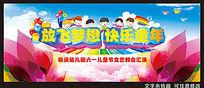 六一儿童节放飞梦想快乐童年舞台背景展板