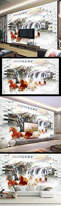 马到成功3D墙砖客厅电视背景墙装饰画