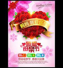 妈妈我爱你母亲节促销活动海报设计