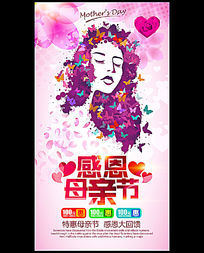 母亲节折扣优惠促销活动海报设计