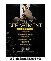 企业集团酒吧夜店业绩部门招聘海报设计PSD模板下载